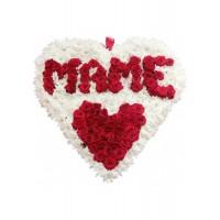 Сердце для Мамы